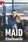 Maid (2021) ชีวิตเปื้อนเหงื่อ Season1